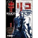 KILICO キリコ  【コミックセット】