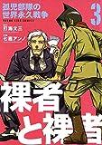 裸者と裸者 孤児部隊の世界永久戦争 (3) (ヤングキングコミックス)