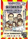 マンガで学ぶ 歯科個別指導 24ページ (歯科個別指導研修会 マンガ冊子 シリーズ)