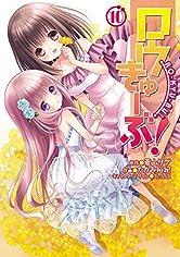 ロウきゅーぶ!(10)<ロウきゅーぶ!> (電撃コミックス)