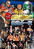 ジミー鈴木Presents DSW旗揚げ一周年記念大会 DSW 伝説の一夜[DVD]