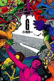 G (ビームコミックス)