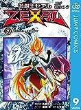 遊☆戯☆王ZEXAL 9 (ジャンプコミックスDIGITAL)