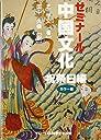ゼミナール中国文化 祝祭日編―カラー版