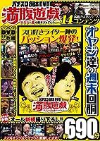 パチスロ必勝本DVD 満腹遊戯~タケシと嵐の週末スロざんまい~ (<DVD>)