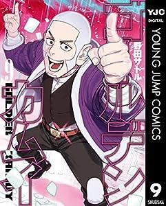 ゴールデンカムイ 9 (ヤングジャンプコミックスDIGITAL)