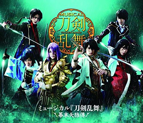 ミュージカル『刀剣乱舞』~幕末天狼傳~ [Blu-ray]の詳細を見る