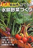 60日以内にできる水耕野菜づくり