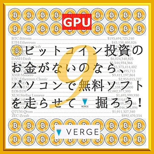 『 仮想通貨 アルトコイン マイニング ビギナーズガイド 9 (IX) -  Verge (XVG) の巻 - 』2018 (13steps / 25min)【GPU】