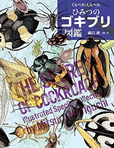 くらべた・しらべた ひみつのゴキブリ図鑑 (ちしきのぽけっと)