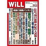 月刊WiLL(ウィル)2019年9月号