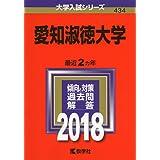 愛知淑徳大学 (2018年版大学入試シリーズ)