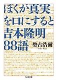 ぼくが真実を口にすると 吉本隆明88語 (ちくま文庫)