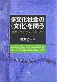 """多文化社会の""""文化""""を問う―共生/コミュニティ/メディア"""