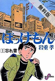 ぼっけもん(1)【期間限定 無料お試し版】 (ビッグコミックス)
