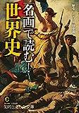 「名画」で読む!世界史 (知的生きかた文庫)