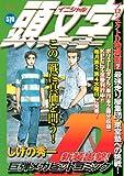 頭文字D プロジェクトD始動編Vol.2 最強走り屋集団・東堂塾への挑戦! (プラチナコミックス)