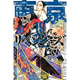 東京卍リベンジャーズ コミック 1-19巻セット