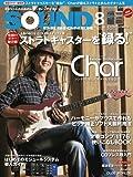 SOUND DESIGNER (サウンドデザイナー) 2011年 08月号 [雑誌]