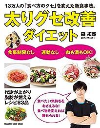 太りグセ改善ダイエットの書影