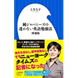 純ジャパニーズの迷わない英語勉強法 増補版 (小学館新書 う 8-1)