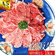 松阪牛 切り落とし 1kg ( 通常梱包 ) 産地証明書付 A5ランク 松阪肉を厳選