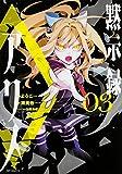 黙示録アリス 3 (MFコミックス ジーンシリーズ)