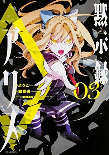 黙示録アリス 3 (MFコミックス ジーンシリーズ)の詳細を見る