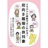 前向き離婚の教科書
