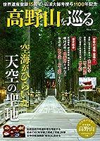 高野山を巡る (TJMOOK)