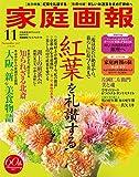 家庭画報プレミアムライト版 2017年11月号 [雑誌]