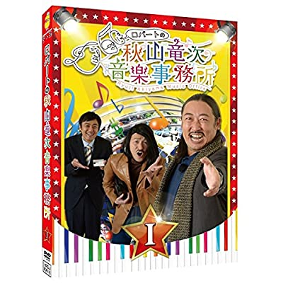 ロバートの秋山竜次音楽事務所(I) [DVD]