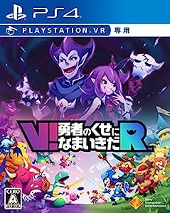 【PS4】V!勇者のくせになまいきだR (VR専用) 【早期購入特典】『世界に平和は訪れない! 魔界親子アバター』セットがもらえるプロダクトコードチラシ同梱