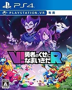 【PS4】V!勇者のくせになまいきだR (VR専用)