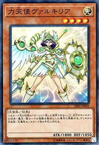 遊戯王/力天使ヴァルキリア(スーパーレア)/ストラクチャーデッキR 神光の波動