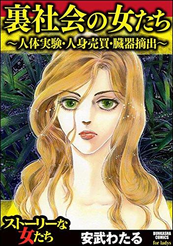裏社会の女たち~人体実験・人身売買・臓器摘出~ (ストーリーな女たち)