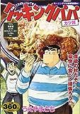 クッキングパパ カツ丼 (講談社プラチナコミックス)