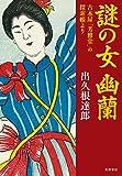 謎の女 幽蘭: 古本屋「芳雅堂」の探索帳より (単行本)