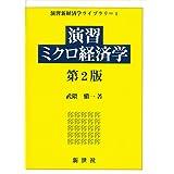 演習ミクロ経済学 (演習新経済学ライブラリ)