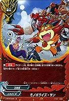 バディファイトDDD(トリプルディー) モノポライズ・サン(ホロ仕様)/輝け!超太陽竜!!/シングルカード/D-BT04/0084