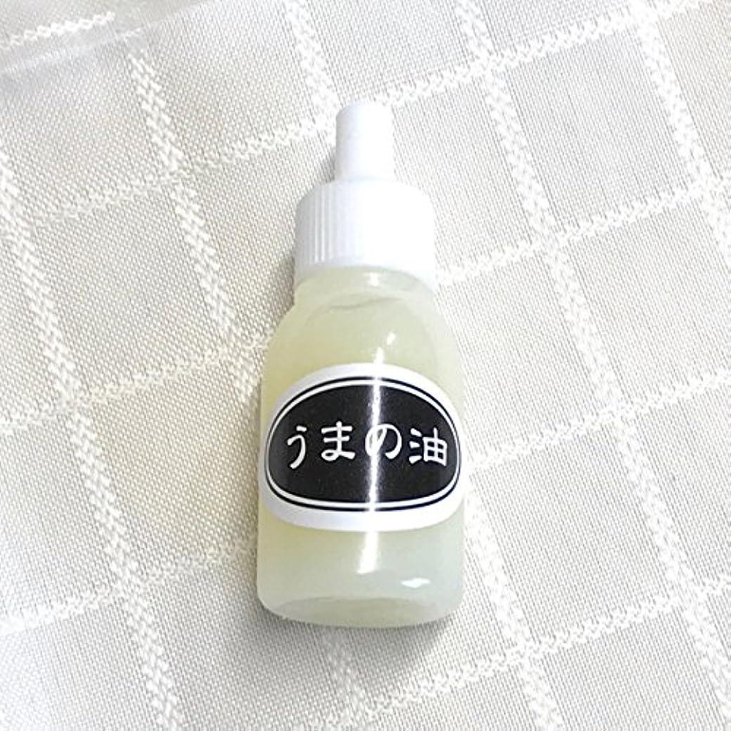 器用革新道【お試し】青森県産 うまの油 点眼容器10ml【馬油100%】