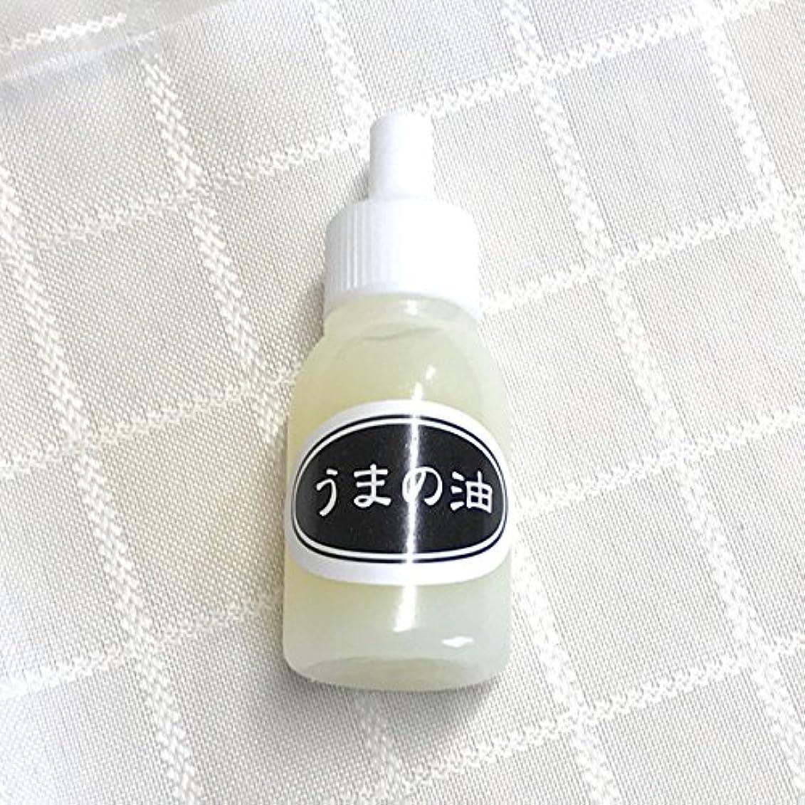 グラス最初太い【お試し】青森県産 うまの油 点眼容器10ml【馬油100%】
