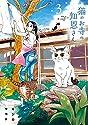 猫のお寺の知恩さん 3 (ビッグコミックス)