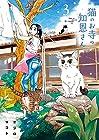 猫のお寺の知恩さん 第3巻