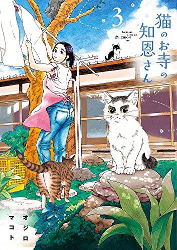 猫のお寺の知恩さん 3 (ビッグコミックス)の詳細を見る