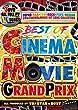 """ベスト・オブ""""CM""""シネマ・ムービー・グランプリ [DVD]"""