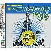 みんなのテレビ・ジェネレーション アニメ歌年鑑1989年