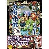 鬼灯の冷徹(16)限定版 (講談社キャラクターズA)
