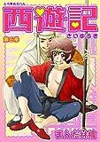 えろ◆めるへん 西遊記 第5巻 (セキララ文庫)
