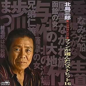 北島三郎 ~ファンが選んだベストヒット16~